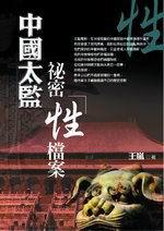 中國太監秘密「性」檔案