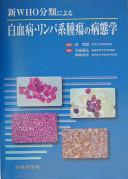 新WHO分類による白血病・リンパ系腫瘍の病態学
