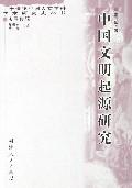 中国文明起源研究