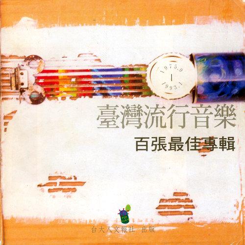 臺灣流行音樂百張最佳專輯