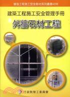 建築工程施工安全管理手冊
