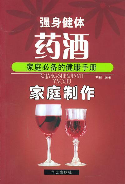 强身健体药酒家庭制作
