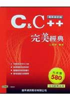 C&C++完美經典