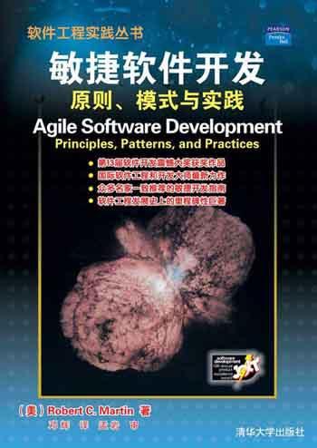 敏捷软件开发