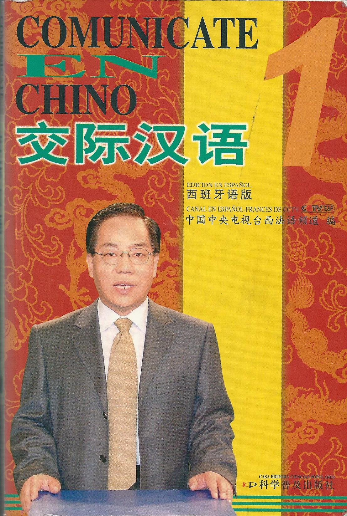 交际汉语/1/西班牙语版/Comunicate en Chino