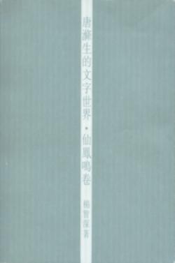 唐滌生的文字世界•仙鳳鳴卷