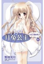 月兔公主 01