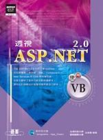 透視ASP.NET 2.0
