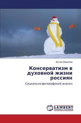 Консерватизм в духовной жизни россиян