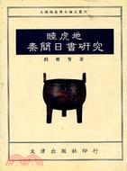 睡虎地秦簡日書研究