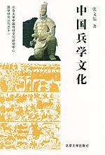 中国兵学文化
