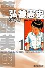 弘兼憲史短篇集 1