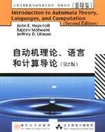 自动机理论 .语言和计算导论