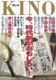 KINO VOL.4