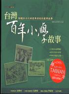 台灣百年小學故事