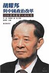 胡耀邦與中國政治改革