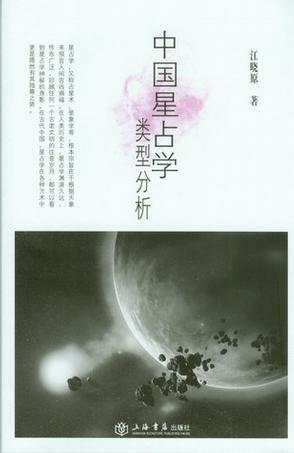 中国星占学类型分析