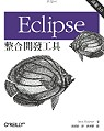 Eclipse 整合開發工具