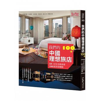 我們的中國理想旅店