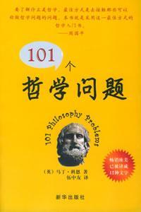 101個哲學問題