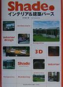 Shadeで仕事インテリアand建築パース