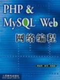 PHP and MySQL Web网络编程