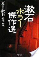 漱石ホラー傑作選