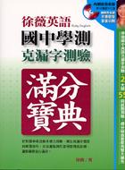 徐薇英語國中學測克漏字測驗(書+1片徐薇老師教學VCD)