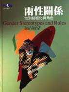 兩性關係-性別刻板化與角色
