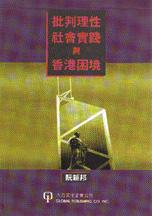 批判理性、社會實踐與香港困境