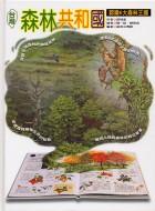 台灣森林共和國