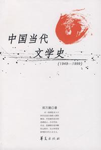 中国当代文学史, 1949-1999