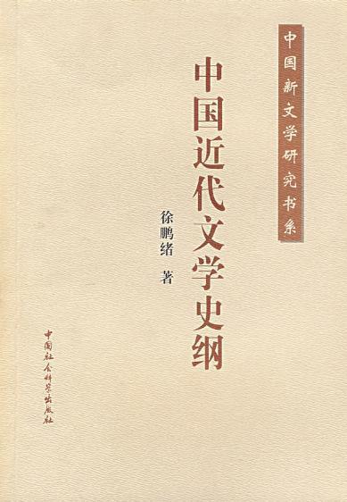 中国近代文学史纲