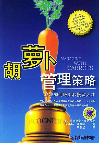 胡萝卜管理策略