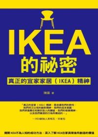 IKEA的祕密