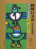 圖解日文法