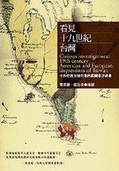看見十九世紀台灣