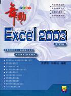 舞動Excel 2003 中文版