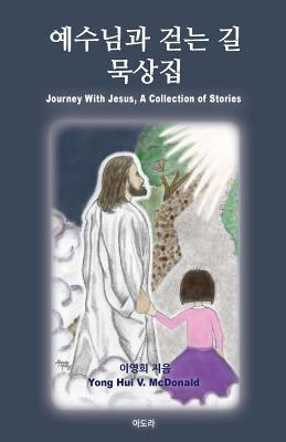 Journey With Jesus