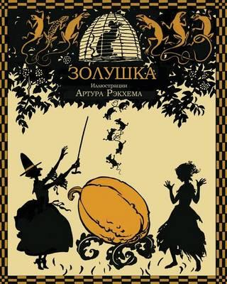 Cinderella - Zolushka (Illustrated)