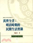 萬寶全書:明清時期的民間生活實錄