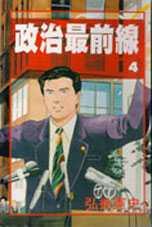 政治最前線 04