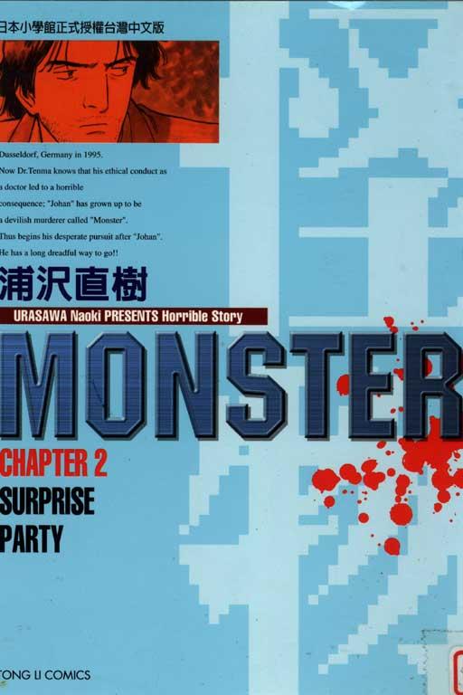 怪物MONSTER 2
