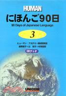 日本語90日(3)