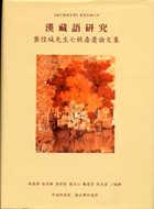 漢藏語研究