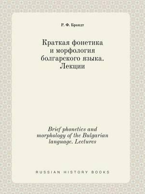 Brief Phonetics and Morphology of the Bulgarian Language. Lectures