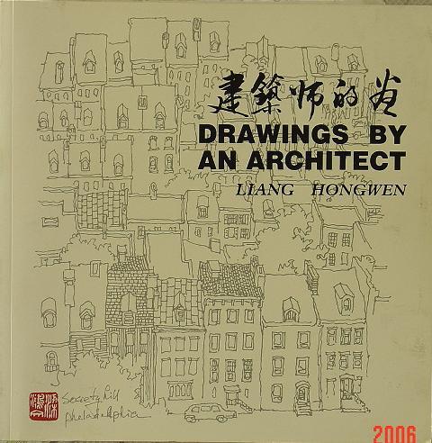 建筑师的画