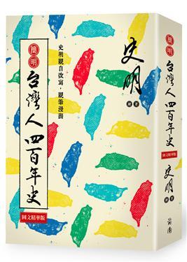 簡明 台灣人四百年史