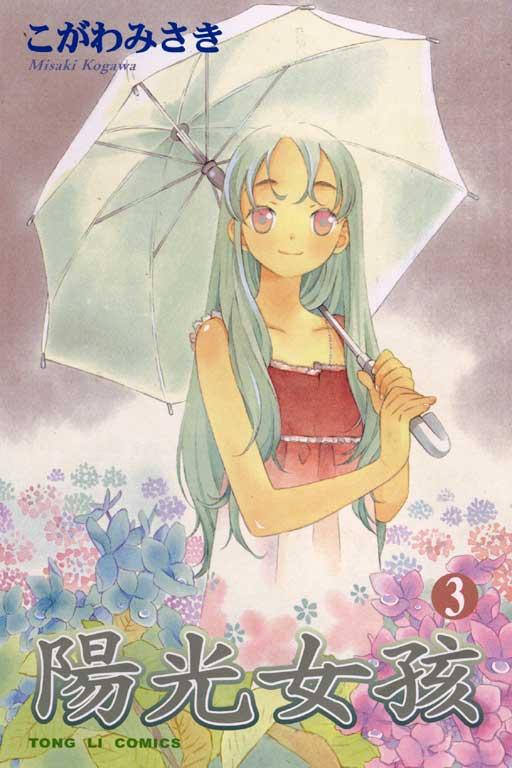 陽光女孩 3