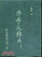 佛學大辭典縮印本